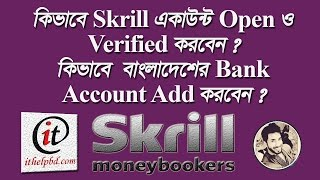 How To Open Verified Skrill Account Full Bangla Tutorial 2017 Step By Step Guide