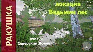 Русская рыбалка 4 река Северский Донец Ракушка с другого берега