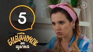 Будиночок на щастя - Сезон 1 - Серия 5 - 18.10.2018