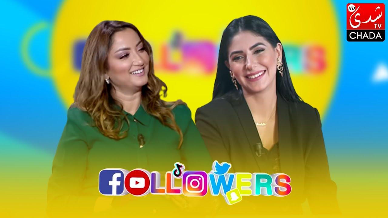 برنامج Followers - الحلقة الـ 11 الموسم الثالث | كوثر بنجلون | الحلقة كاملة