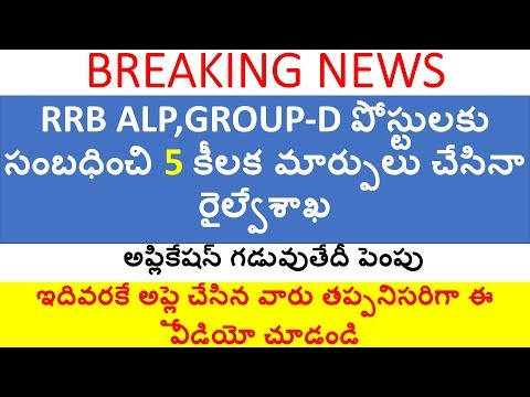 RRB RECRUITMENT BOARD MADE 5 BIG CHANGES IN 2018 GROUP D ALP 83000 POSTS |