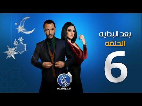 مسلسل بعد البداية - الحلقة السادسة | Episode 06 - Ba3d El Bedaya