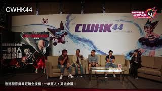 「Comic World香港」其中一個特備項目,每届會邀請香港的專業配音員出席...
