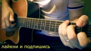 Девченка девченочка аккорды