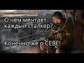 Call Of Misery прохождение БОМЖ С СЕВОЙ 13 mp3