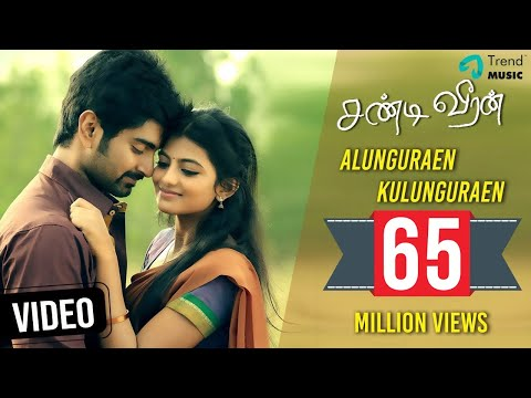 Chandi Veeran | Tamil Movie | Alunguraen Kulunguraen | Video