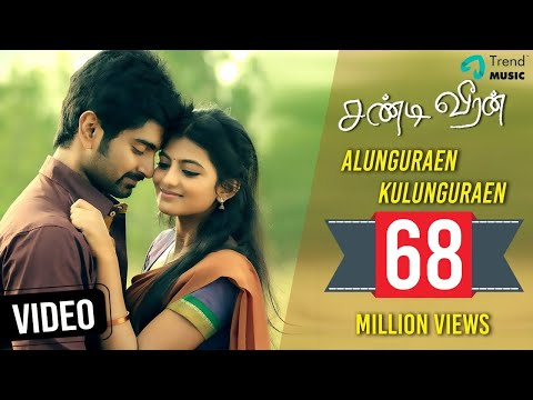 Chandi Veeran | Tamil Movie | Alunguraen Kulunguraen | Video Song | Atharvaa Murali | TrendMusic