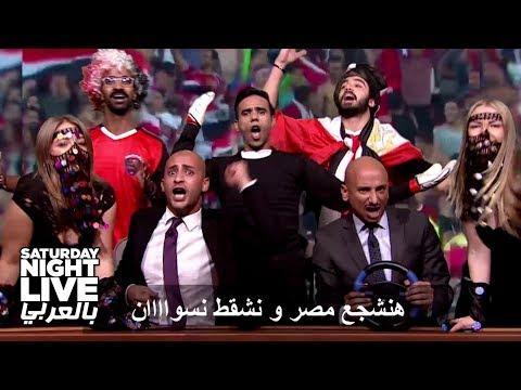 الأغنية الرسمية لـ مصر في كاس العالم - مع الفنان/ محمد رمضان