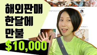 해외판매 한달에 수입 만불!!!! | 연년생 육아맘 글…