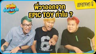 จารย์วาจะกลับ EPIC TOYS ไหม? ฟิวชั่นลั่นคำถาม [EP1] -Fusion