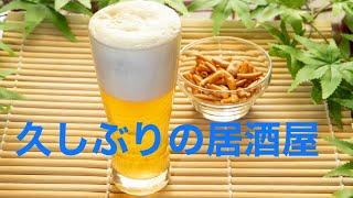 徳島市大原町にある居酒屋ひょうたん。めちゃくちゃ美味しいです。 コロナ対策も十分出来ていて安心です。 焼き鳥たれ 焼き鳥塩 手羽先 ポテ丸チーズ 生ビール つくね ...