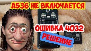 lenovo A536 не включается Ошибка FlashTool 4032 Как оживить кирпич