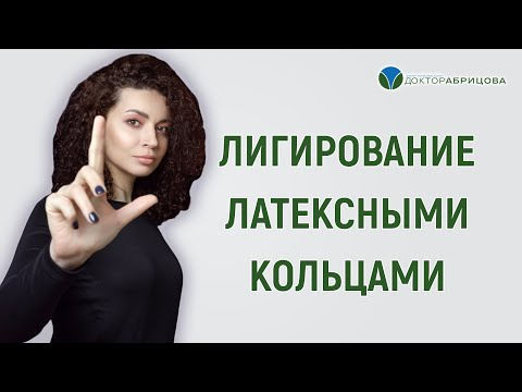 Лигирование латексными кольцами.  Прямой эфир с Марьяной Абрицовой | лигирование | латексными | лигирован | кольцами | геморрой | лечение | отзывы | кольцо