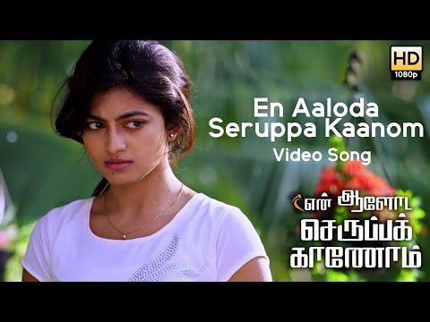 En Aaloda Seruppa Kaanom (Video Song) - En Aaloda Seruppa Kaanom | Silambarasan | Ishaan Dev