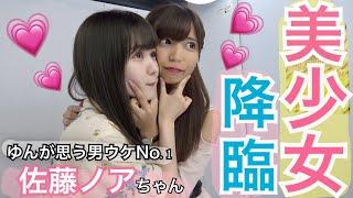 【プリクラ】美少女モデルの盛り方やポーズ、落書きを大公開♡【佐藤ノア×ゆん】 thumbnail