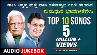 Top 10 Songs - C.Ashwath , Raju Ananthaswamy, Shishunala Sharif,G.S.Shivarudrappa|Bhavageethegalu |