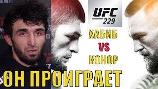 ????ПРОГНОЗЫ БОЙЦОВ НА БОЙ ХАБИБ НУРМАГОМЕДОВ - КОНОР МАКГРЕГОР 6 ОКТЯБРЯ UFC 229