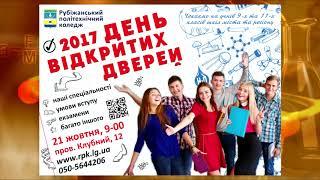 Рубіжанський політехнічний коледж запрошує на День відкритих дверей 2017
