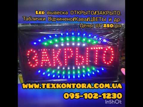Табличка Открыто/Закрыто. Www.texkontora.com.ua Вывески на магазин. Светодиодная вывеска Открыто