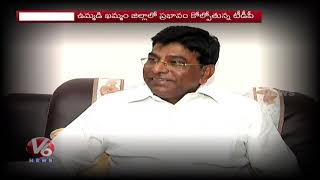 TDP Party Losing Candidates In Ummadi Khammam District  Telugu News
