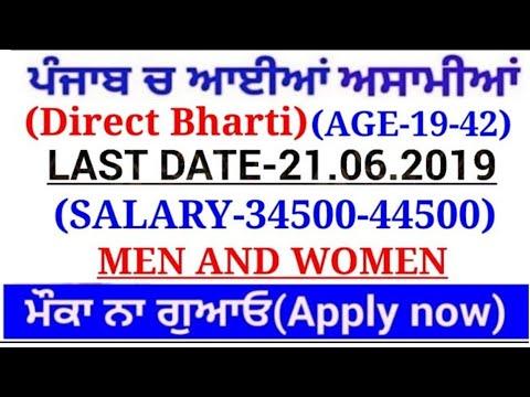 Govt jobs in punjab in June 2019|Punjab govt jobs in june 2019