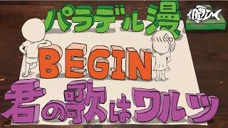BEGIN / 「君の歌はワルツ」MV(short ver.)【パラデル漫画】