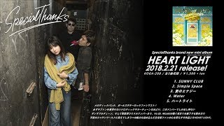 2018.2.21発売!SpecialThanks「HEART LIGHT」チェーン店特典TRAILER