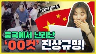 Çin'de saç [günümüzde], 'OO kes' hayatımız mıyım?!(feat.Kıta O'Hare sınıf)