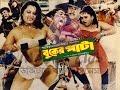 বুকের পাটা চোদা চুদির সিনেমা  Bangla B Grade Movie Buker Paataa By Moyurii video