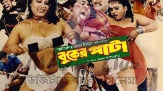 Download Video বুকের পাটা চোদা চুদির সিনেমা  Bangla B grade Movie Buker Paataa by Moyurii MP3 3GP MP4