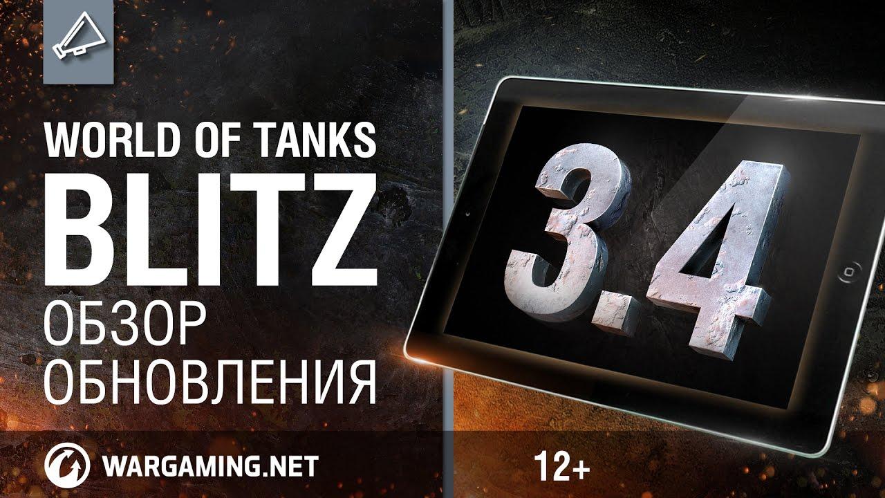 WoT Blitz. Обзор обновления 3.4