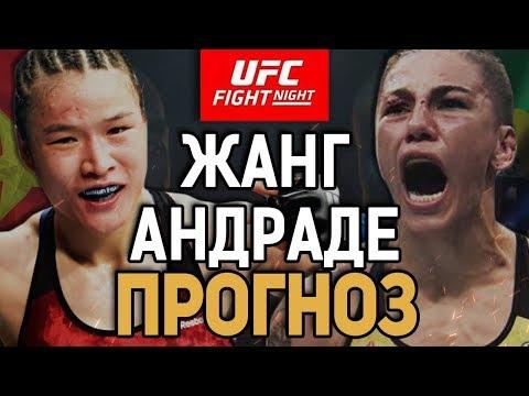 СЛУЧАЙНАЯ ЧЕМПИОНКА? Вэйли Жанг - Джессика Андраде / Прогноз к UFC Fight Night 157
