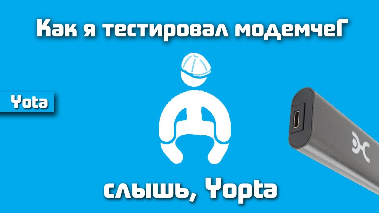 Модем Yota. Как подключить антенну 4G Lte MIMO. - YouTube