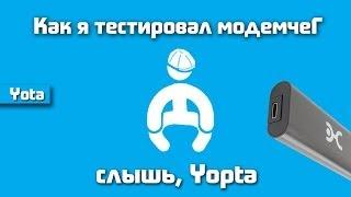 Отзыв, критика: Настройка и тестирование интернет- модема yota 4g (скорость, зона покрытия)