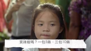 泰國公益廣告-媽媽教育女兒-鳳梨的故事 (中文字幕)