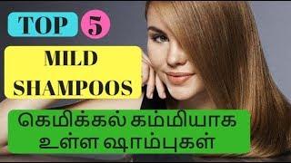 Top 5 Mild Shampoos for Less Hair Damage | Less Chemical | Hair Growth |Tamil Hair Fall Beauty tips