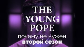 Почему не нужен второй сезон | THE YOUNG POPE | МОЛОДОЙ ПАПА | 2016