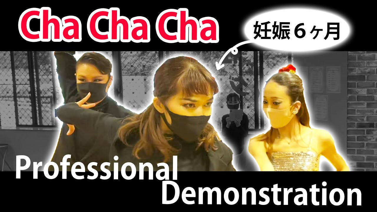 【妊娠6ヶ月】Cha Cha Chaプロデモンストレーション
