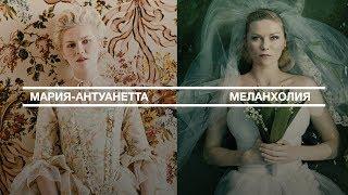 Меланхолия и Марии-Антуанетта слишком похожи. Параллельное повествование в кино