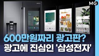 '수조원대 수익?' 삼성이 광고에 진심이었던 이유