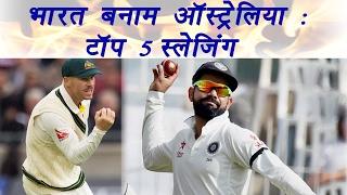 India Vs Australia : Take look at the top 5 Sledging incidents between both teams | वनइंडिया हिंदी