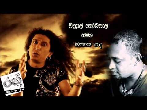 Heart to Heart With Chitral Somapala   Ran FM Mathaka Pada 05th October 2014 Part 01