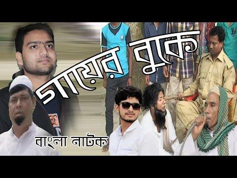 Bangla New Natok   Gayer Buke   গায়ের বুকে   Nahid Hossain   বাংলা নাটক   Milon   New Natok (2020)