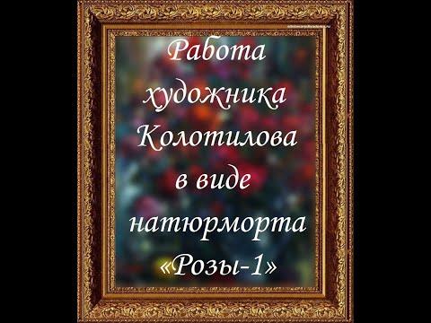 Работа художника Колотилова в виде натюрморта «Розы 1»