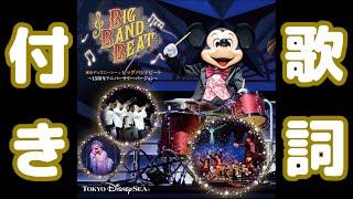 【歌詞付き】ビッグバンドビート~15周年アニバーサリー・バージョン~(CD音源)Big Band Beat 15th Anniversary Ver. Lyrics
