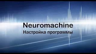 постер к видео Neuromachine. Описание, настройка программы.