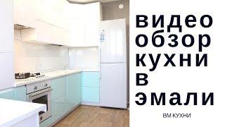 Видео обзор кухни в Эмали/ ВМ кухни