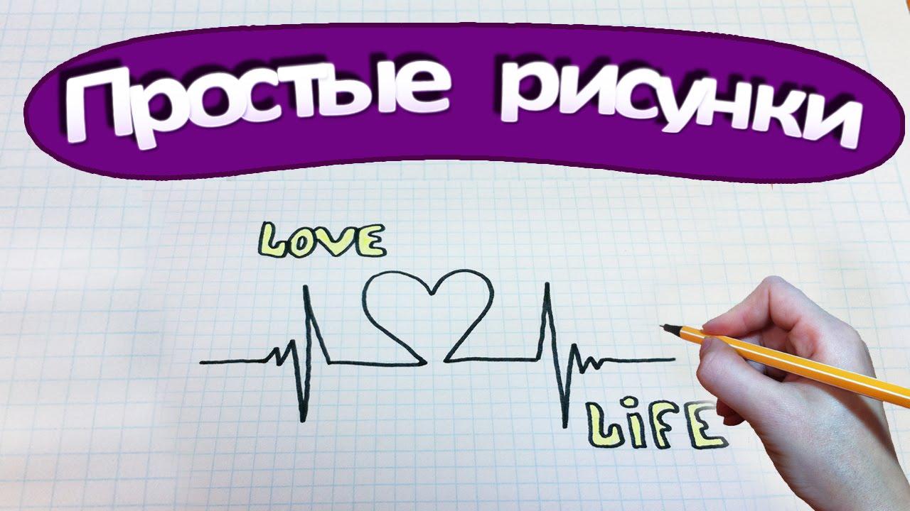 картинки рисунки про любовь