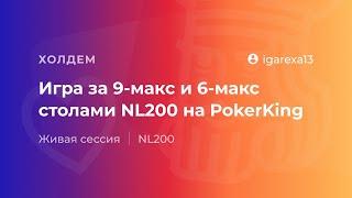 """Игра за 9-макс и 6-макс NL200 на PokerKing от """"igarexa13"""""""