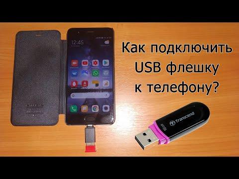 Как подключить флешку к телефону или планшету? [Переходник USB OTG]
